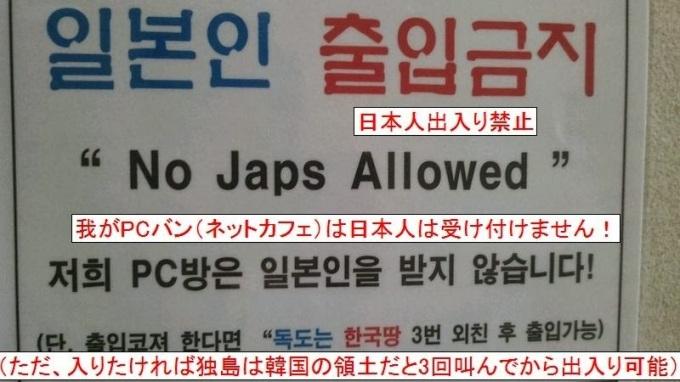 """Biển hiệu """"Cấm người Nhật"""" ở Hàn Quốc"""